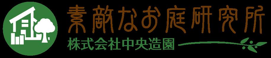 千歳・恵庭・苫小牧・北広島のエクステリア・外構・ブロック塀工事とフェンス|素敵なお庭研究所 中央造園